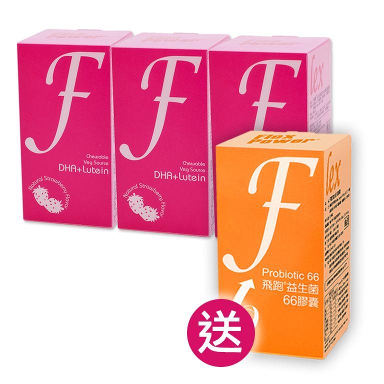 小飛跑QQ球 【三瓶 加贈益生菌1瓶】