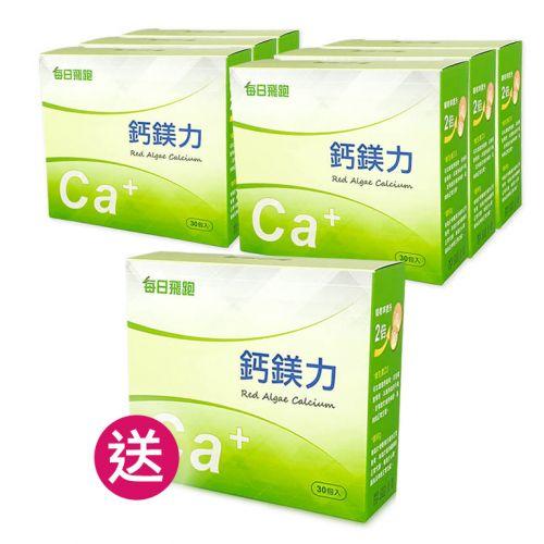 【每日飛跑】鈣鎂力-六盒 加贈一盒鈣鎂力