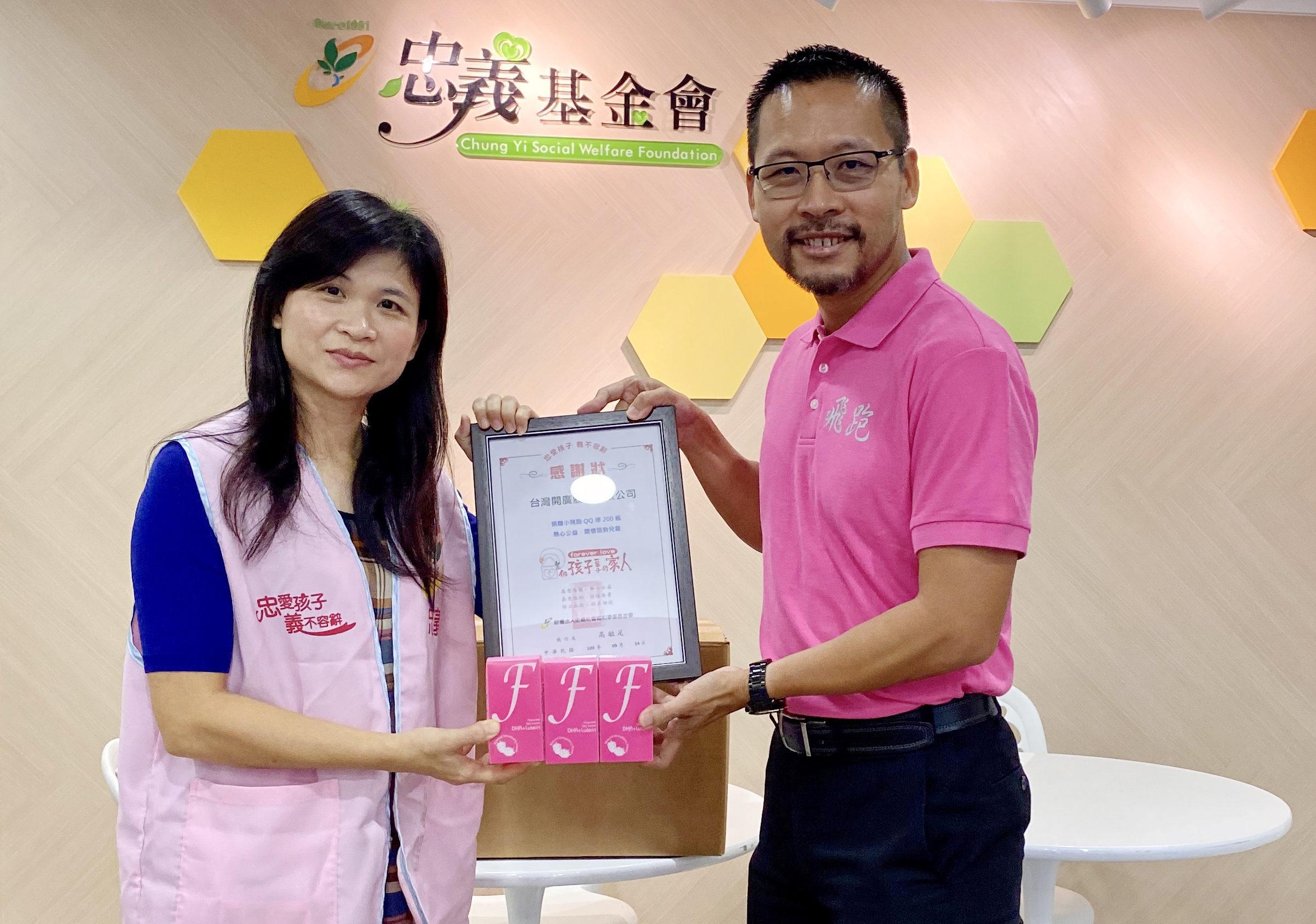 【讓愛飛跑】台灣開廣捐贈忠義基金會小飛跑QQ球,幫助兒童