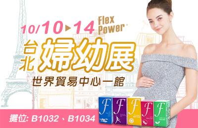 2018/10/10第20屆台北國際嬰兒與孕媽咪用品展開展,飛跑歡慶展!