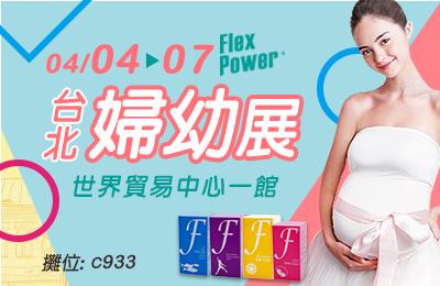 2019亞洲首選 媽咪寶貝採購節來囉!快來搶優惠! 賺健康!