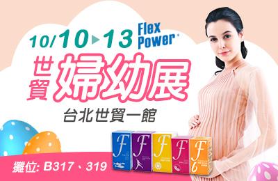 10/10-13台北唯一國際級婦幼展覽 | 最強折扣限時買一送一