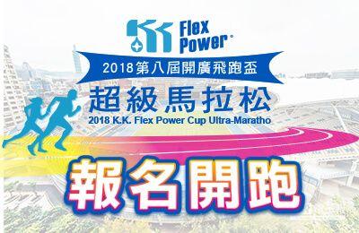 2018開廣飛跑盃超級馬拉松熱烈報名中!!