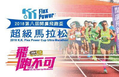 2018 開廣飛跑盃超級馬拉松,將於 10 月 20 日登場