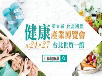 台北國際健康產業博覽會8/24開展,飛跑健康參展囉!