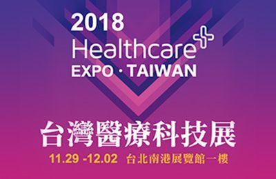 2018/11/29 開展的「 台灣醫療科技展 」,飛跑首度參展!