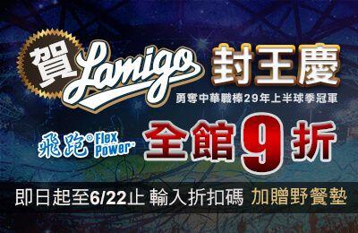 恭喜LAMIGO桃猿隊榮獲中華職棒29年上半季冠軍,飛跑推出封王慶九折優惠