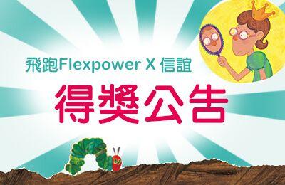 【飛跑Flexpower X 信誼】抽獎活動-得獎名單公布囉!!