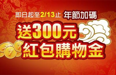 【VIP獨享優惠】年節加碼送 300元紅包大方送