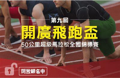 第九屆「開廣飛跑盃」超級馬拉松賽,現正熱烈報名中!