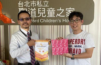 【讓愛飛跑】台灣開廣育幼院捐贈計劃(二)